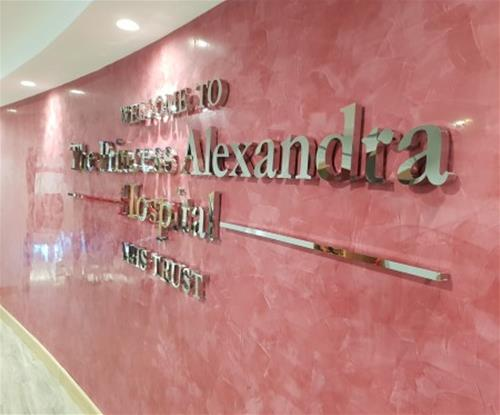 Built up lettering installed at Princess Alexandra Hospital Harlow